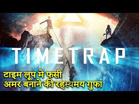 Time Trap (2017) Explained in Hindi | Amar Banne Ka Jhil
