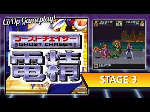 Video Preview for Ghost Chaser Densei (Japan Version)