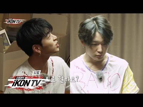 iKON - '자체제작 iKON TV' EP.4 Unreleased Clip