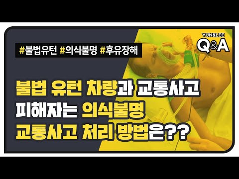 [Q&A] 불법유턴 차량과 충돌한 오토바이! 피해자는 의식불명 상태?!!!