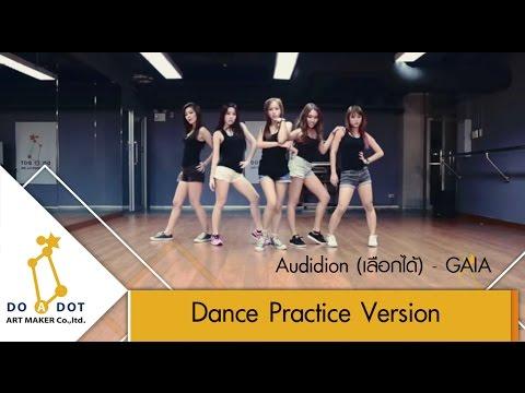 AUDITION (เลือกได้) - GAIA (Dance Practice)