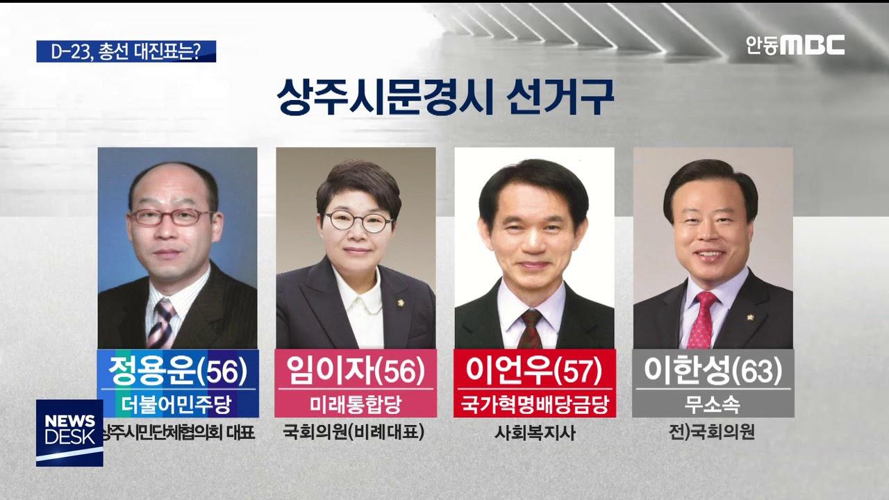 R] D-22] 4.15 총선 대진표 확정..본격 경쟁