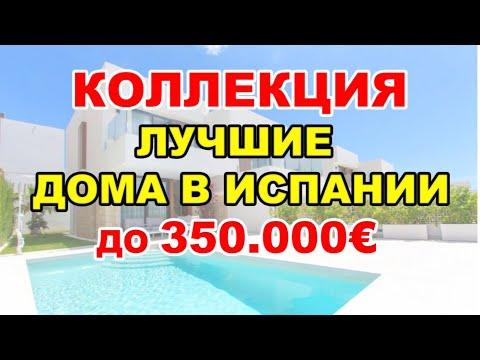 До 350000€/Видеоколлекция ЛУЧШИЕ ДОМА В ИСПАНИИ/Купить дом в Бенидорме/Недвижимость на Коста Бланке