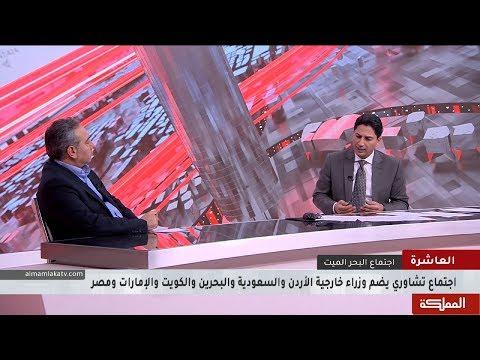 العاشرة | اجتماع البحر الميت - الحكومة اللبنانية - انتخابات الجزائر الرئاسية