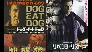 映画『リベンジ・リスト』『ドッグ・イート・ドッグ』特別映像