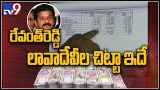TV9 Exclusive Analysis over IT raids on Revanth Reddy residence - TV9