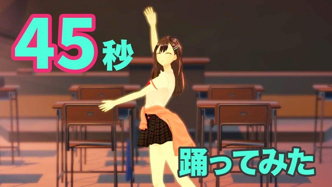 45秒 踊ってみた!【七海ロナ from Alt!!】