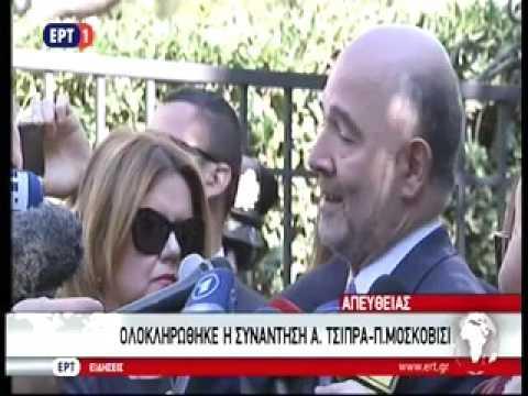 Δηλώσεις Μοσκοβισί μετά τη συνάντησή του με τον Αλ. Τσίπρα στο Μαξίμου