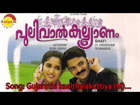 Video Gujarathi kaalthalakettiya (M) - Pulivaalkalyanam download in MP3, 3GP, MP4, WEBM, AVI, FLV January 2017