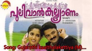 Download Lagu Gujarathi kaalthalakettiya (M) - Pulivaalkalyanam Mp3