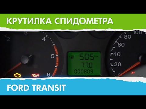 как остановить одометр на форд транзит