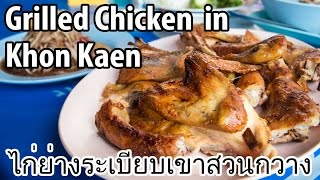 Khon Kaen Thailand  City pictures : Incredible Grilled Chicken in Khon Kaen, Thailand (ไก่ย่างระเบียบเขาสวนกวาง)