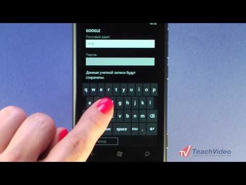 Как создать учетную запись в windows phone 8 на телефоне