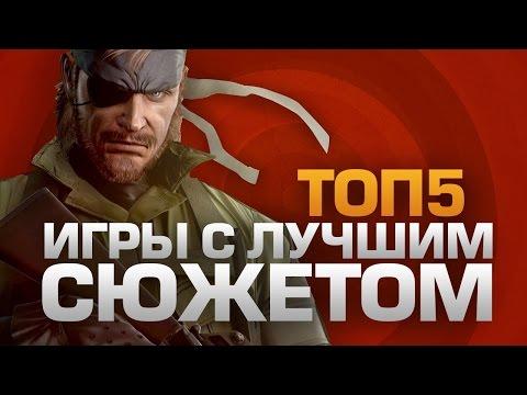 ТОП5 Игр с лучшим сюжетом (видео)
