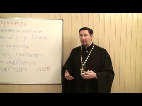 Нагорная проповедь. Часть 1