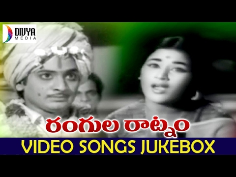 Rangula Ratnam Telugu Movie   Video Songs Jukebox   Anjali Devi   Vanisri   Rekha   Chandra Mohan