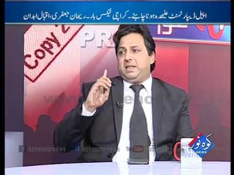 Tax Aur Awaam 14 10 2016