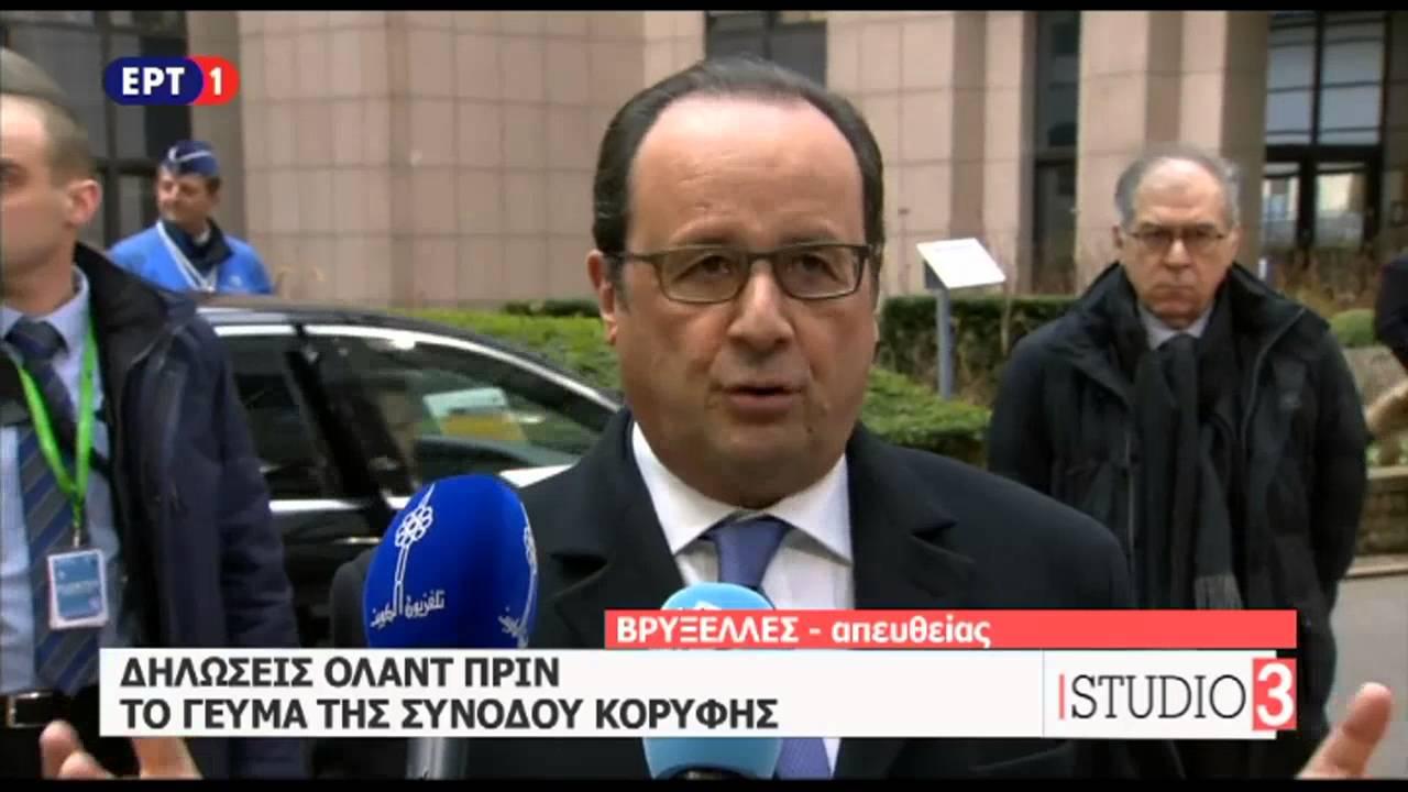 Ολάντ: Αλληλεγγύη με Ελλάδα, συνεργασία με Τουρκία, ασφάλεια εξωτερικών συνόρων Ε.Ε.