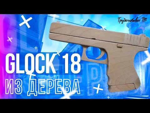 Как сделать Glоск-18 из дерева - DomaVideo.Ru