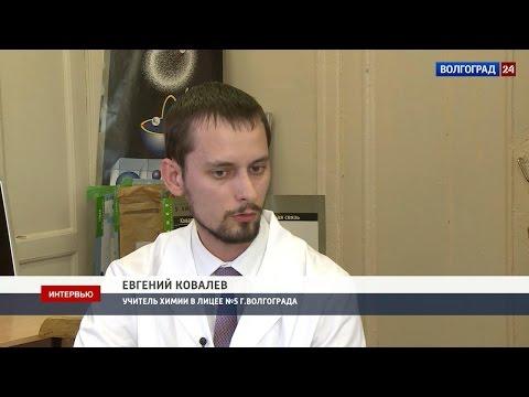 Евгений Ковалев, учитель химии в лицее №5 г. Волгограда