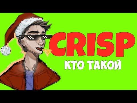 КТО ТАКОЙ CRISP (Ответы на вопросы) (видео)
