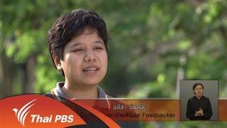 เปิดบ้าน Thai PBS - ไทยพีบีเอส Feed Backer