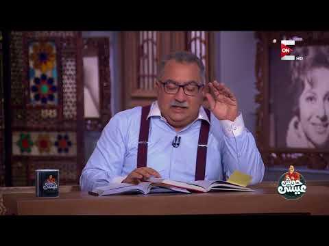 حوش عيسى - من سرق خزنة الرئيس جمال عبد الناصر ؟ .. مفاجأة صادمة