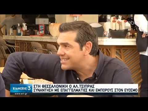 Σύσκεψη Α. Τσίπρα με τους παραγωγικούς φορείς της Θεσσαλονίκης | 11/06/2020 | ΕΡΤ