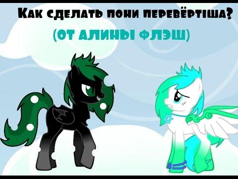 Как сделать пони видео - Kvartiraivanovo.ru