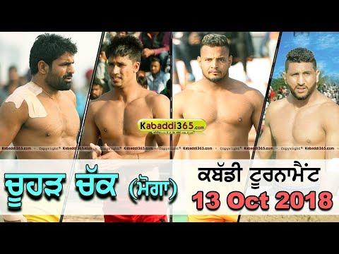 Chuhar Chak (Moga) Kabaddi Tournament 13 Oct 2018