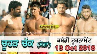 🔴[Live] Chuhar Chak (Moga) Kabaddi Tournament 13 Oct 2018