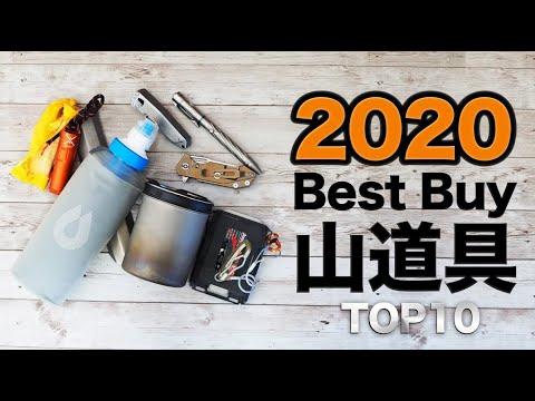 2020年に買って良かった登山・アウトドアアイテム TOP10 видео