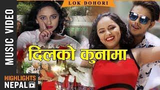 Dilko Kunama - Shantishree Pariyar & Anil Sunar