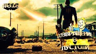 Стрим Fallout 4. #018 Возвращение в пустоши