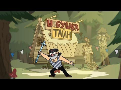 ГРАВИПАДОВО ЗАСТАВКА (Gravity Falls пародия) (видео)