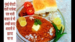 Hello Foodaholics, I hope u guys doing great. Check out this new easy yet delicious recipe of Pav bhaji..with few easy steps and make your special moments even more special with delicious dishes on my channel..keep watching.