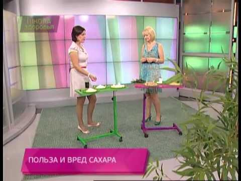 Школа здоровья 20/07/2013 Польза и вред сахара