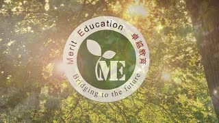 MERIT EDUCATION SCHOOL VIDEO - MANDARIN