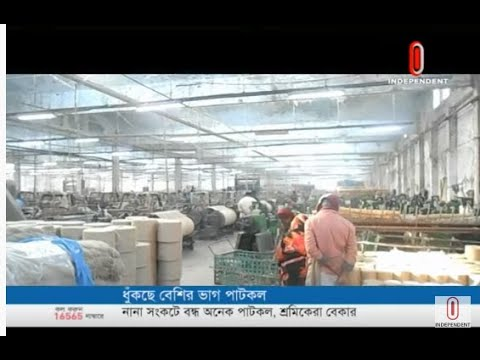 Mainstream jute mills closed (14-09-19) Courtesy: Independent TV