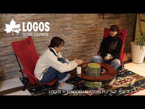 【超短動画】LOGOS × SENGOKU ALADDIN パノラマ ガス ストーブ