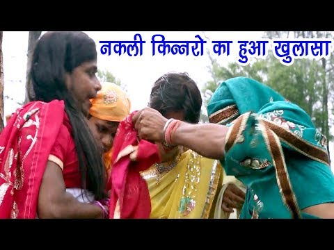 Video FULL Comedy VIDEO - नकली किन्नरो का हुआ खुलासा - Comedy Scene From Bhojpuri Movie A Balma Bihar Wala download in MP3, 3GP, MP4, WEBM, AVI, FLV January 2017