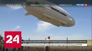 Гигантский дирижабль Airlander 10 разбился спустя 7 дней после первого полета