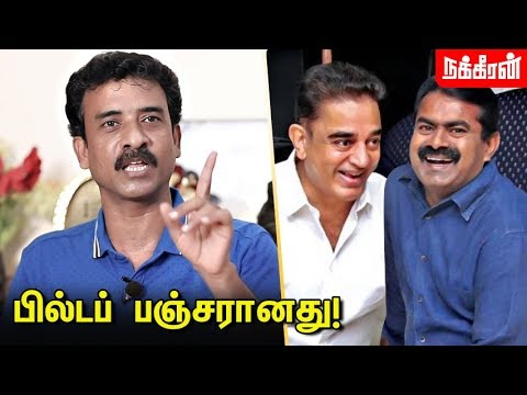 தமிழ்நாட்டில் WASH OUT-ஆன BJP | Ve Mathimaran Interview | Seeman | Kamal | TTV | Election 2019