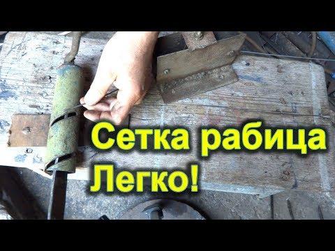 Станок для изготовления сетки рабицы своими руками чертежи снимок