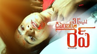 Nonton December31st Night Rape   2017 New Telugu Short Film   Based Real Story  Directed By Sameer Film Subtitle Indonesia Streaming Movie Download