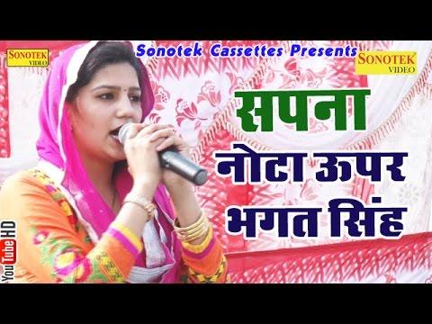 Video Sapna Chaudhary || Nota Uper Bhagat Singh || Haryanvi Ragni || नोटा ऊपर भगत सिंह download in MP3, 3GP, MP4, WEBM, AVI, FLV January 2017