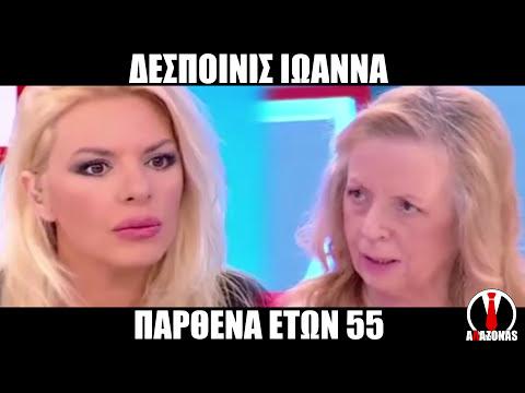 Παρθένα ετών 55 | ΑΛΑΖΟΝΑS
