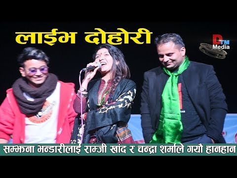 (सम्झना भन्डारीलाई राम्जी खाडँ र चन्द्रा शर्माले गयौ तानातान | Live Dohori Samjhna VS Ramji & chandra - Duration: 16 minutes.)