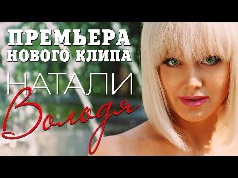 Fifth Harmony - Натали — Володя (Премьера КЛИПА  2015 !  )