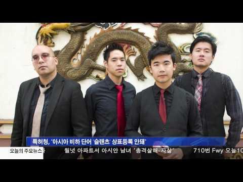 대법원 '아시안 차별' 상표등록 심의 9.30.16 KBS America News